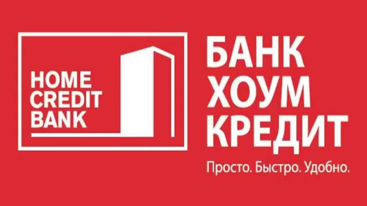 адрес банка хоум кредит энд финанс банк в москве