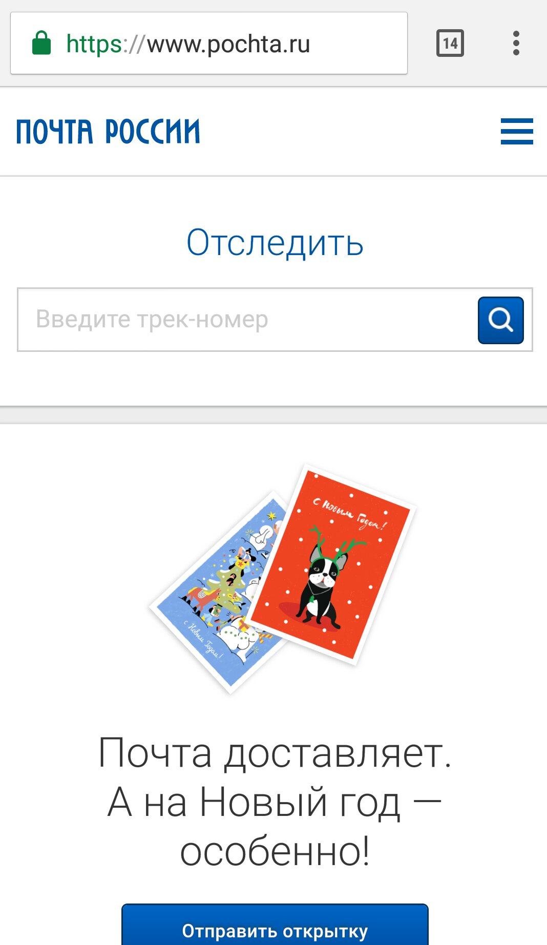 для почта россии отслеживание открытки заботы воспитании
